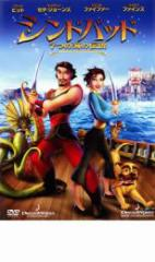 シンドバッド 7つの海の伝説 中古DVD ブラッド・ピット キャサリン・ゼタ=ジョーンズ ジョセフ・ファインズ クリスティーン・バランスキ