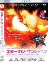 エターナル・サンシャイン 中古DVD ジム・キャリー ケイト・ウィンスレット キルステン・ダンスト マーク・ラファロ イライジャ・ウッド