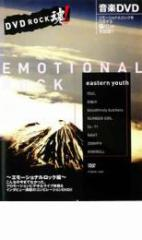 cs::DVD ROCK魂!  エモーショナルロック編 中古DVD easternyouth fOUL 怒髪天 bloodthirstybutchers NUMBERGIRL 54-71 NAHT 200MPH KIWIR