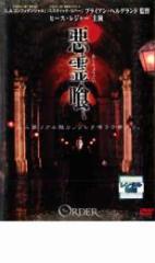 cs::悪霊喰 中古DVD ヒース・レジャー シャニン・ソサモン ベンノ・フユルマン マーク・アディ ピーター・ウェラー フランチェスコ・カル