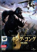 キング・コング 2005年 中古DVD ナオミ・ワッツ エイドリアン・ブロディ ジャック・ブラック トーマス・クレッチマン コリン・ハンクス