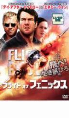 cs::フライト・オブ・フェニックス 中古DVD デニス・クエイド ジョヴァンニ・リビシ タイリース・ギブソン ミランダ・オットー トニー・