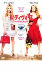cs::ル・ディヴォース パリに恋して 中古DVD ケイト・ハドソン ナオミ・ワッツ ジャン=マルク・バール レスリー・キャロン ストッカード