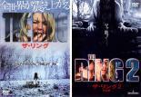 2P ザ・リング(2枚セット)1、2 完全版 中古DVD ナオミ・ワッツ マーティン・ヘンダーソン ブライアン・コックス デヴィッド・ドーフマン