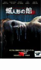 蝋人形の館 中古DVD エリシャ・カスバート チャド・マイケル・マーレイ ブライアン・ヴァン・ホルト パリス・ヒルトン ジャレッド・パダ