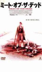 cs::ミート・オブ・ザ・デッド 中古DVD マリアン・アラージョ デヴィッド・マラード エオイン・ウェレン デヴィッド・ライアン アンソニ