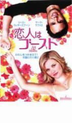cs::恋人はゴースト 中古DVD リース・ウィザースプーン マーク・ラファロ ドナル・ローグ ディナ・スパイビー ベン・シェンクマン ジョン
