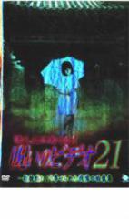 ほんとにあった!呪いのビデオ 21 中古DVD レンタル落ち