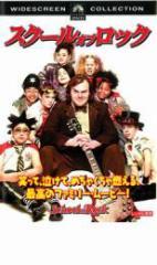 スクール・オブ・ロック 中古DVD ジャック・ブラック ジョーン・キューザック マイク・ホワイト サラ・シルヴァーマン ジョーイ・ゲイド
