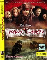 cs::パイレーツ・オブ・カリビアン ワールド・エンド 中古DVD ジョニー・デップ オーランド・ブルーム キーラ・ナイトレイ ジェフリー・