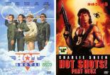 2P ホット・ショット(2枚セット)vol 1、2 中古DVD チャーリー・シーン ケイリー・エルウィズ ヴァレリア・ゴリノ ロイド・ブリッジス ケ