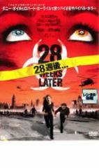 cs::28週後・・・ 中古DVD ロバート・カーライル ローズ・バーン ジェレミー・レナー ハロルド・ペリノー キャサリン・マコーマック マッ