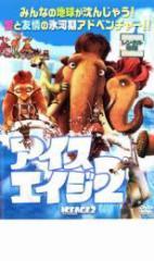 cs::アイス・エイジ 2 中古DVD ジョン・レグイザモ デニス・リアリー レイ・ロマノ クイーン・ラティファ ショーン・ウィリアム・スコッ