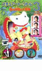 cs::スチュアート・リトル 3 森の仲間と大冒険 中古DVD マイケル・J・フォックス ジーナ・デイヴィス ヒュー・ローリー ピーター・マクニ