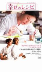 幸せのレシピ 中古DVD キャサリン・ゼタ=ジョーンズ アーロン・エッカート アビゲイル・ブレスリン パトリシア・クラークソン ボブ・バラ
