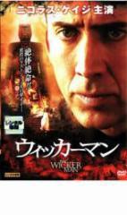 cs::ウィッカーマン 中古DVD ニコラス・ケイジ エレン・バースティン ケイト・ビーハン フランセス・コンロイ モリー・パーカー リーリー