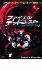 ファイナル デッドコースター  FINAL DESTINATION 3 中古DVD メアリー・エリザベス・ウィンステッド ライアン・メリマン クリスタル・ロ