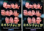 2P はねるのトびら 4(2枚セット)PART1、2 中古DVD キングコング インパルス ロバート ドランクドラゴン 北陽 レンタル落ち