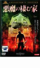 cs::悪魔の棲む家 コレクターズ・エディション 中古DVD ライアン・レイノルズ メリッサ・ジョージ ジェシー・ジェームズ ジミー・ベネッ