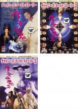 OSUS チャイニーズ・ゴースト・ストーリー デジタル・リマスター版(3枚セット)Vol1、2、3【字幕】 中古DVD レスリー・チャン ジョイ・ウ