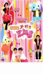 cs::いっしょにうたおうモンすたベスト 大好き☆KISS 中古DVD 篠原ともえ 田村圭生