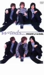 cs::PRAIVATE of w-inds. 中古DVD w-inds. セル専用