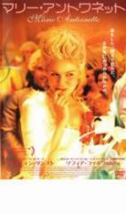 cs::マリー・アントワネット 中古DVD キルステン・ダンスト ジェイソン・シュワルツマン リップ・トーン ジュディ・デイヴィス アーシア