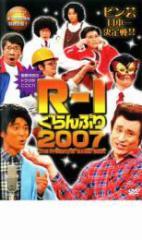 cs::R-1 ぐらんぷり 2007 中古DVD なだぎ武 徳井義実 バカリズム 土肥ポン太 友近 やまもとまさみ レンタル落ち