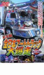 激突!全日本アートトラック大爆走 東日本編▽レンタル用 新古DVD