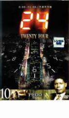 cs::24 TWENTY FOUR トゥエンティフォー シーズン1 vol.10 中古DVD キーファー・サザーランド レスリー・ホープ エリシャ・カスバート サ
