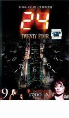 cs::24 TWENTY FOUR トゥエンティフォー シーズン1 vol.9 中古DVD キーファー・サザーランド レスリー・ホープ エリシャ・カスバート サ