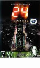 cs::24 TWENTY FOUR トゥエンティフォー シーズン1 vol.7 中古DVD キーファー・サザーランド レスリー・ホープ エリシャ・カスバート サ