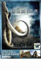 紀元前1万年 中古DVD スティーヴン・ストレイト クリフ・カーティス オマー・シャリフ カミーラ・ベル レンタル落ち