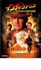 cs::インディ・ジョーンズ クリスタル・スカルの王国 中古DVD ハリソン・フォード シャイア・ラブーフ レイ・ウィンストン カレン・アレ