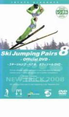 スキージャンプ・ペア 8 オフィシャルDVD 中古DVD レンタル落ち
