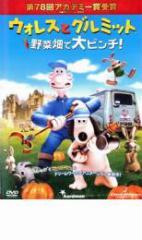 cs::ウォレスとグルミット 野菜畑で大ピンチ! 中古DVD ピーター・サリス レイフ・ファインズ ヘレナ・ボナム=カーター ピーター・ケイ ニ