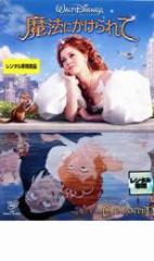 cs::魔法にかけられて 中古DVD エイミー・アダムス パトリック・デンプシー スーザン・サランドン ジェームズ・マースデン レイチェル・