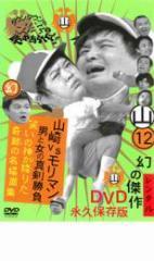 cs::ダウンタウンのガキの使いやあらへんで!! 12 山 山崎VSモリマン 山崎が選ぶ傑作ベスト 中古DVD ダウンタウン ココリコ 山崎邦正 モリ