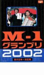 cs::M-1 グランプリ 2002 完全版 その激闘のすべて 中古DVD ダイノジ アメリカザリガニ スピードワゴン おぎやはぎ 笑い飯 フットボール