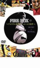 cs::FIRE FOX フットサル最強チームへの条件 中古DVD レンタル落ち