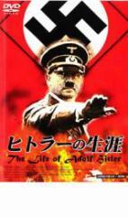 ヒトラーの生涯 The Life of Adolf Hitler 中古DVD レンタル落ち