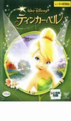 cs::ティンカー・ベル 中古DVD メイ・ホイットマン クリスティン・チェノウェス レイヴン・シモーネ ルーシー・リュー アメリカ・フェレ
