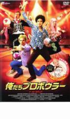 俺たちプロボウラー 中古DVD ロス・パターソン タラ・リード クレイン・クロフォード レイ・ワイズ ロブ・ヒューベル レイチェル・ハンタ