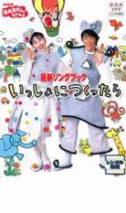 NHK おかあさんといっしょ 最新ソングブック いっしょにつくったら 中古DVD 今井ゆうぞう はいだしょうこ 小林よしひさ いとうまゆ レン