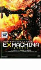 cs::EX MACHINA エクスマキナ 中古DVD 小林愛 山寺宏一 岸祐二 沢城みゆき 五十嵐麗 レンタル落ち