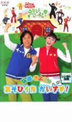 cs::NHK おかあさんといっしょ 弘道・きよこのあそびうた だいすき! 中古DVD 佐藤弘道 きよこ レンタル落ち