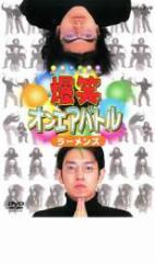 爆笑 オンエアバトル ラーメンズ 中古DVD ラーメンズ レンタル落ち