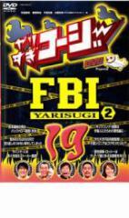 cs::やりすぎコージー DVD 19 やりすぎ FBI 捜査報告会 2 中古DVD 今田耕司 東野幸治 千原兄弟 大橋未歩 ケンドーコバヤシ レンタル落ち