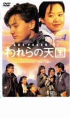 cs::われらの天国 4 中古DVD チャン・ドンゴン チョン・ドヨン キム・チャヌ レンタル落ち