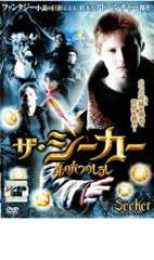 cs::ザ・シーカー 光の六つのしるし 中古DVD アレクサンダー・ルドウィグ イアン・マクシェーン クリストファー・エクルストン フランセ